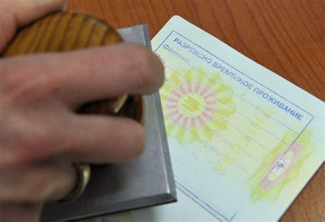 Как получить рвп гражданину украины 2018 в упрощенном порядке