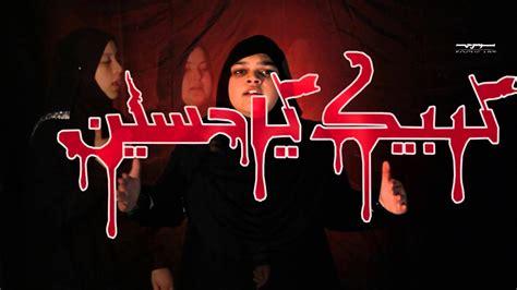 Labaik Ya Hussain By Mishaal Fatima 2014-15