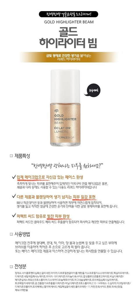Harga The Shop Base Highlighter Beam the shop gold highlighter beam seoul next by you