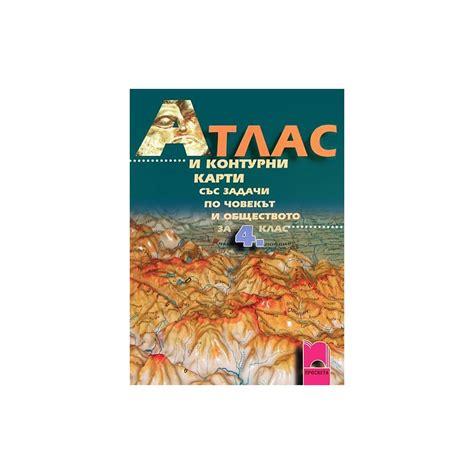 Атлас и контурни карти със задачи по човекът и обществото ...