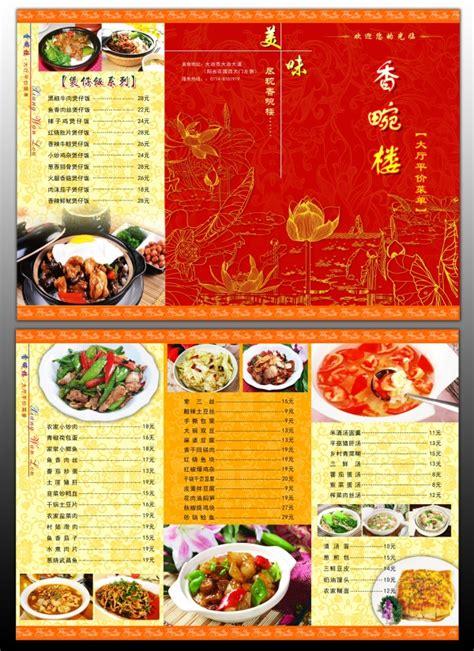 xiang wan house psd menu design