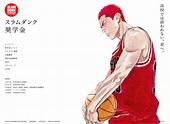 櫻木花道的新插畫!淺談井上雄彥對日本籃球界的貢獻。 – 紙本分格