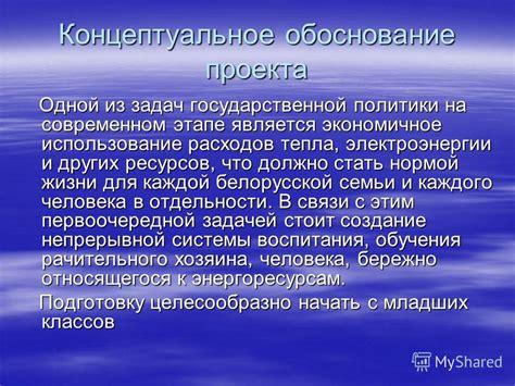 Лекция 1. Актуальность энергосбережения в России и в мире