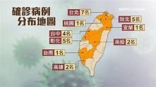 武漢肺炎/「確診地圖」曝光!台北市達7例 確診人數最多   社會   三立新聞網 SETN.COM