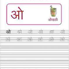 hindi swar images worksheets  kids hindi