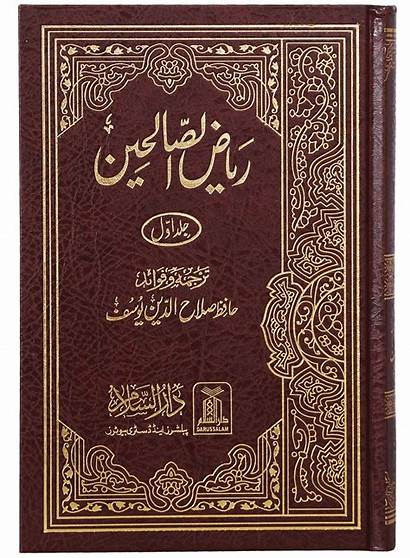 Darussalam Pk Riyad Saliheen Books Edition Vol