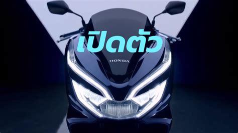Pcx 2018 Hybrid Price by เป ดต ว 2018 Honda Pcx Hybrid มอเตอร ไซค ไฮบร ดร นแรกของ
