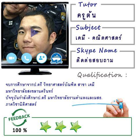 เรียนวิชาเคมีออนไลน์ กับครูต้น ( Online ID : 70103 ...