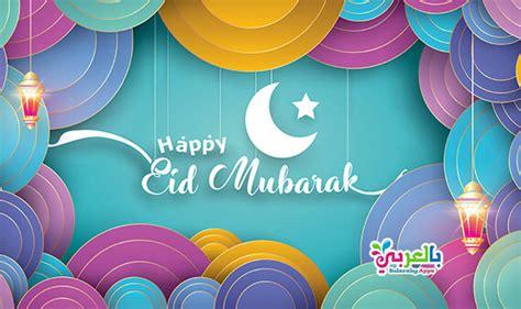 eid mubarak cards  eid al fitr belarabyapps