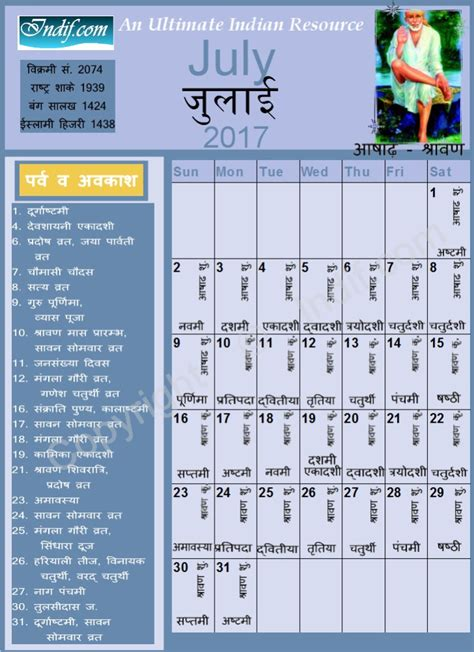 july indian calendar hindu calendar