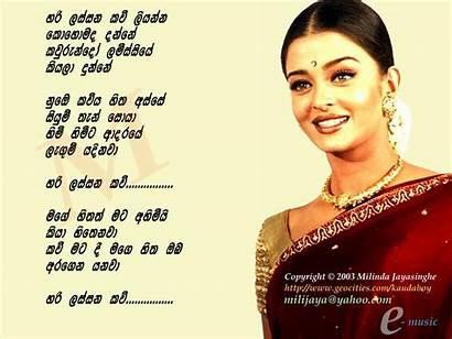 Lassana Sinhala Kavi Lyrics Danne Ajith Muthukumarana