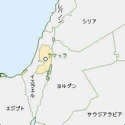 パレスチナ:パレスチナ   外務省