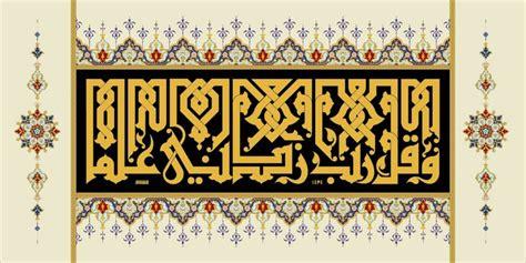 okl rby zdny aalma kofy fatmy islamic art art images