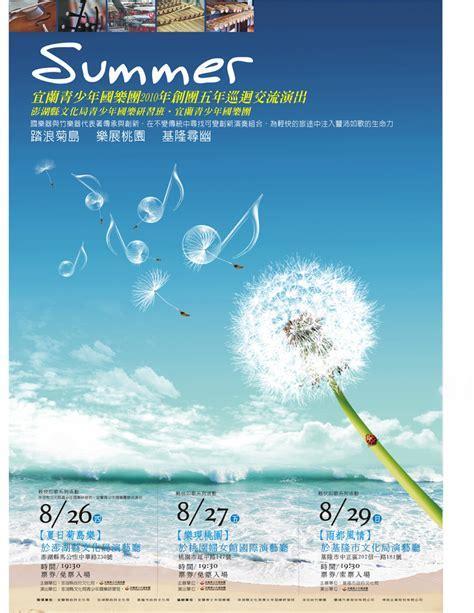 Baignoire Bébé E Leclerc by Summer 演出海報 宜蘭青少年國樂團 夢想飛翔 隨意窩 Xuite日誌