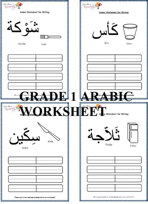 grade 1 arabic worksheets lets knowledge