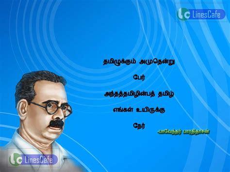 bharathidhasan quotes ponmozhigal  tamil tamil