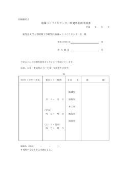 関西 外 大 学年 暦