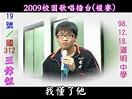 981218歌唱擂台-道明中學(複賽)@生活情報-高雄市新聞台 PChome 個人新聞台