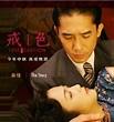 色·戒(2007年李安执导的电影) - 搜狗百科