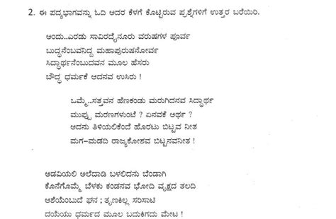 Once you have your facts gathered and organized, you can reference the included sample template to create your own affidavit. Kannada Letter Writing Format Pdf / Pdf Karnataka Birth Certificate Form Pdf Download In Kannada ...