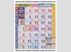 April 2015 Marathi Kalnirnay Calendar 2015 Kalnirnay
