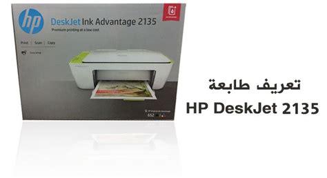 It's easy to use from the start. تحميل تعريف طابعة HP 2135 HP Deskjet للماك للويندوز