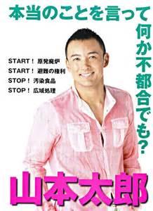 山本太郎:山本太郎 選挙ポスター | 毒女 ...