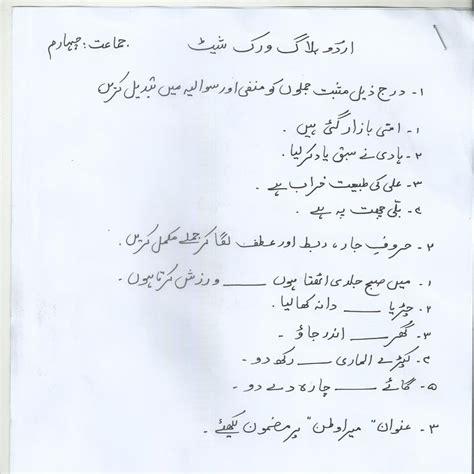 urdu bw year jpg   images worksheets
