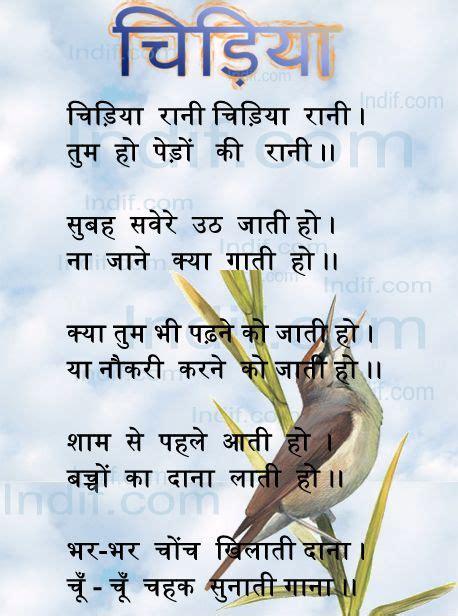 chidiya hindi poem