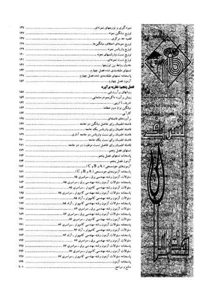 دانشکده امیرکبیر اراک