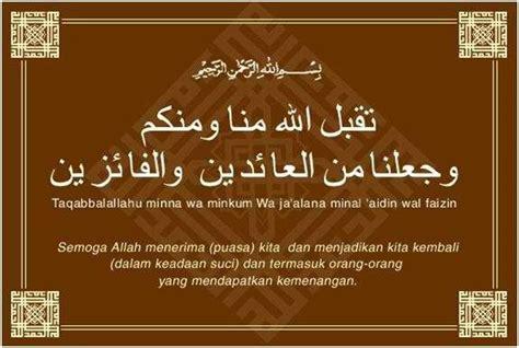 ucapan belasungkawa islam  bahasa arab