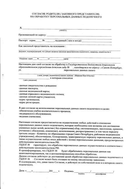 заявление на обработку персональных данных