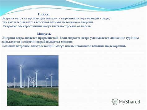 Энергия ветра плюсы и минусы . как самостоятельно сделать ветрогенератор