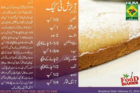 tea cake tv recipe irish masala urdu recipes cakes pakistani ingredients tips sidhwa zarnak english hair beauty