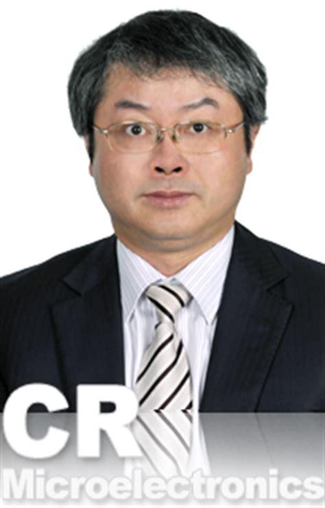 management team 华润微电子欢迎您