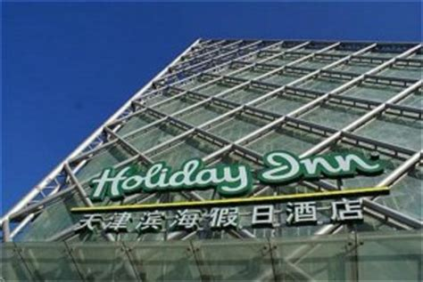holiday inn binhai tianjin tianjin deals  hotel