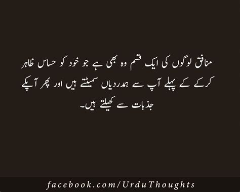 urdu quotes images  black background urdu thoughts