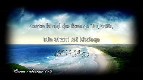 Sourate 113 Al-falaq- Saad El Ghamidi