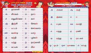 Free worksheets tamil handwriting worksheets free math for Tamil letters writing practice for kids