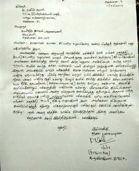 aiadmk crisis concerned citizen files complaint