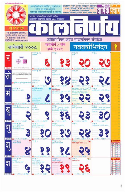 Hindu Calendar 2019 September Festivals Takvim Kalender Hd
