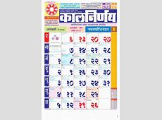 Hindu Calendar February 2019 with Tithi Kalnirnay 2008