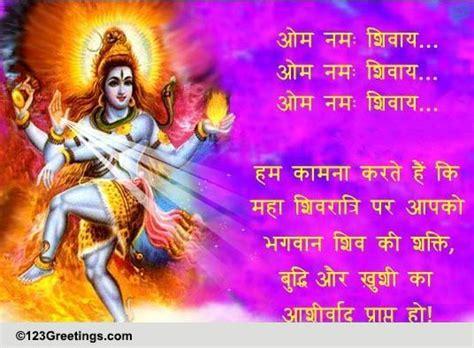 hindi maha shivaratri cards  hindi maha shivaratri wishes