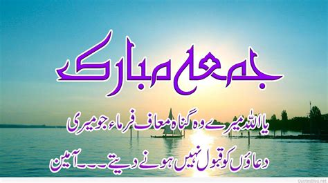 jumma mubarak images sms ideas messages quotes  wishes