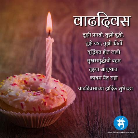 happy birthday status    marathi status