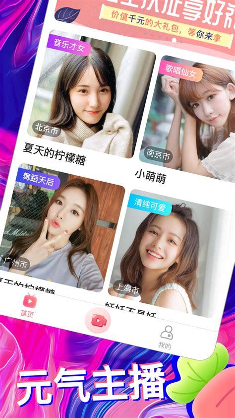 樱花直播下载app下载安装-樱花直播平台下载安装官方2021免费