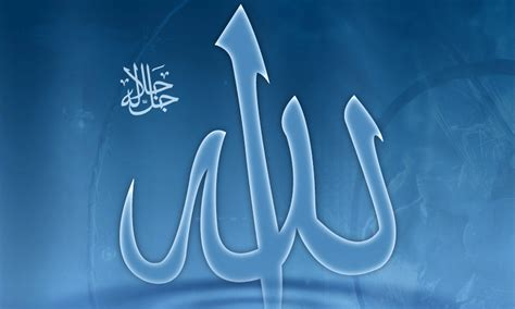 Allah's Name Wallpaper 005 By Almubdi On Deviantart