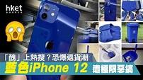 iPhone 12藍「醜」上熱搜 被稱似拖鞋恐爆退貨潮(組圖) - 香港經濟日報 - 中國頻道 - 經濟脈搏 - D201023
