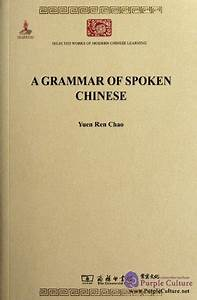 A Grammar Of Spoken Chinese  Chinese Edition   Paperback