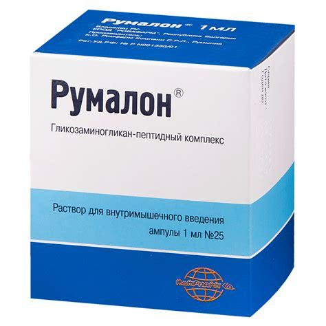 Румалон (раствор, 25 шт, 1 мл, для внутримышечного ...